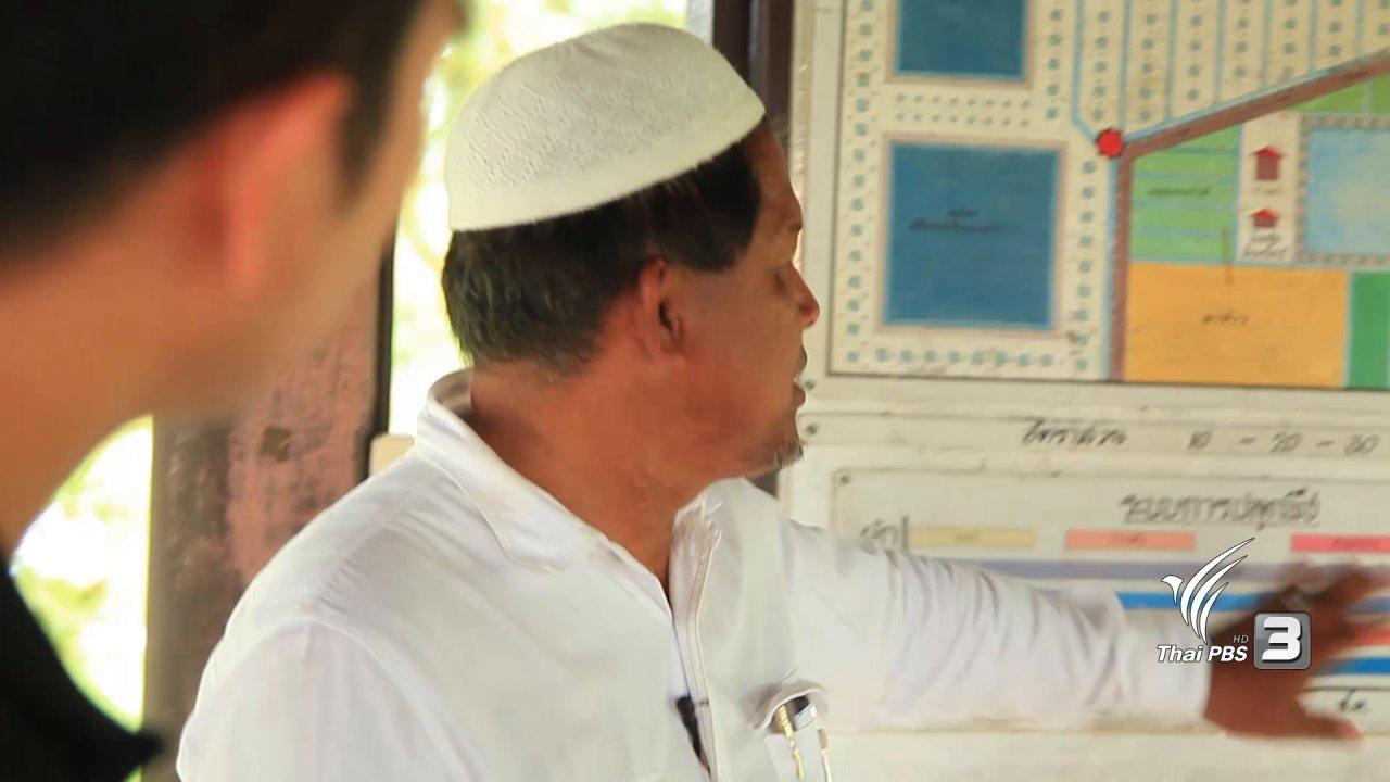 ทั่วถิ่นแดนไทย - คิด สร้าง ตามทางพ่อ ศูนย์ศึกษาการพัฒนาพิกุลทองอันเนื่องมาจากพระราชดำริ จ.นราธิวาส