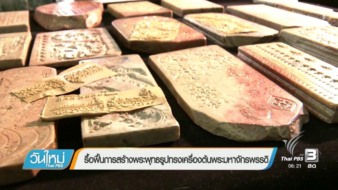 วันใหม่  ไทยพีบีเอส - รื้อฟื้นการสร้างพระพุทธรูปทรงเครื่องต้นพระมหาจักรพรรดิ