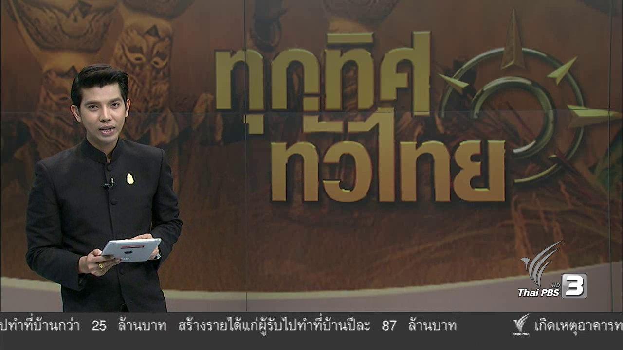 ทุกทิศทั่วไทย - ประเด็นข่าว (16 ธ.ค. 59)