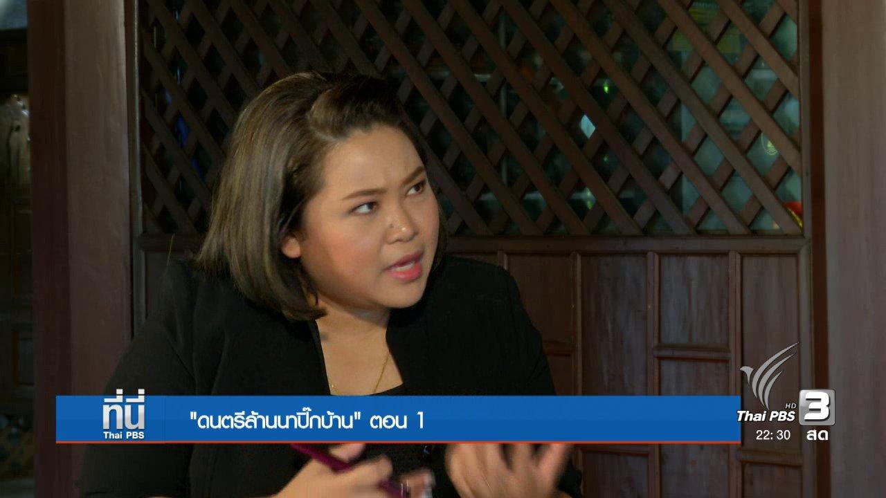 """ที่นี่ Thai PBS - social Talk : """"ดนตรีล้านนาปิ๊กบ้าน"""