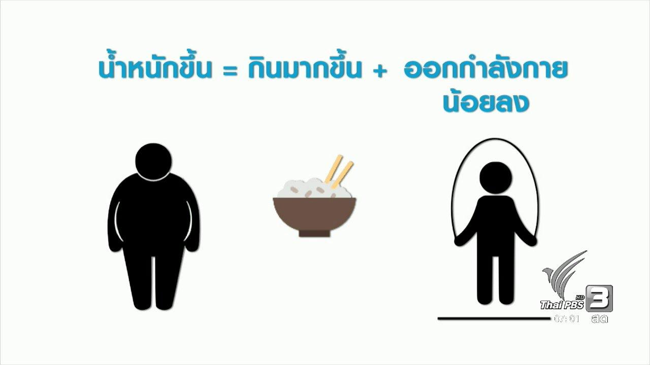 วันใหม่  ไทยพีบีเอส - ลดคาร์โบไฮเดรตเพื่อควบคุมน้ำหนัก