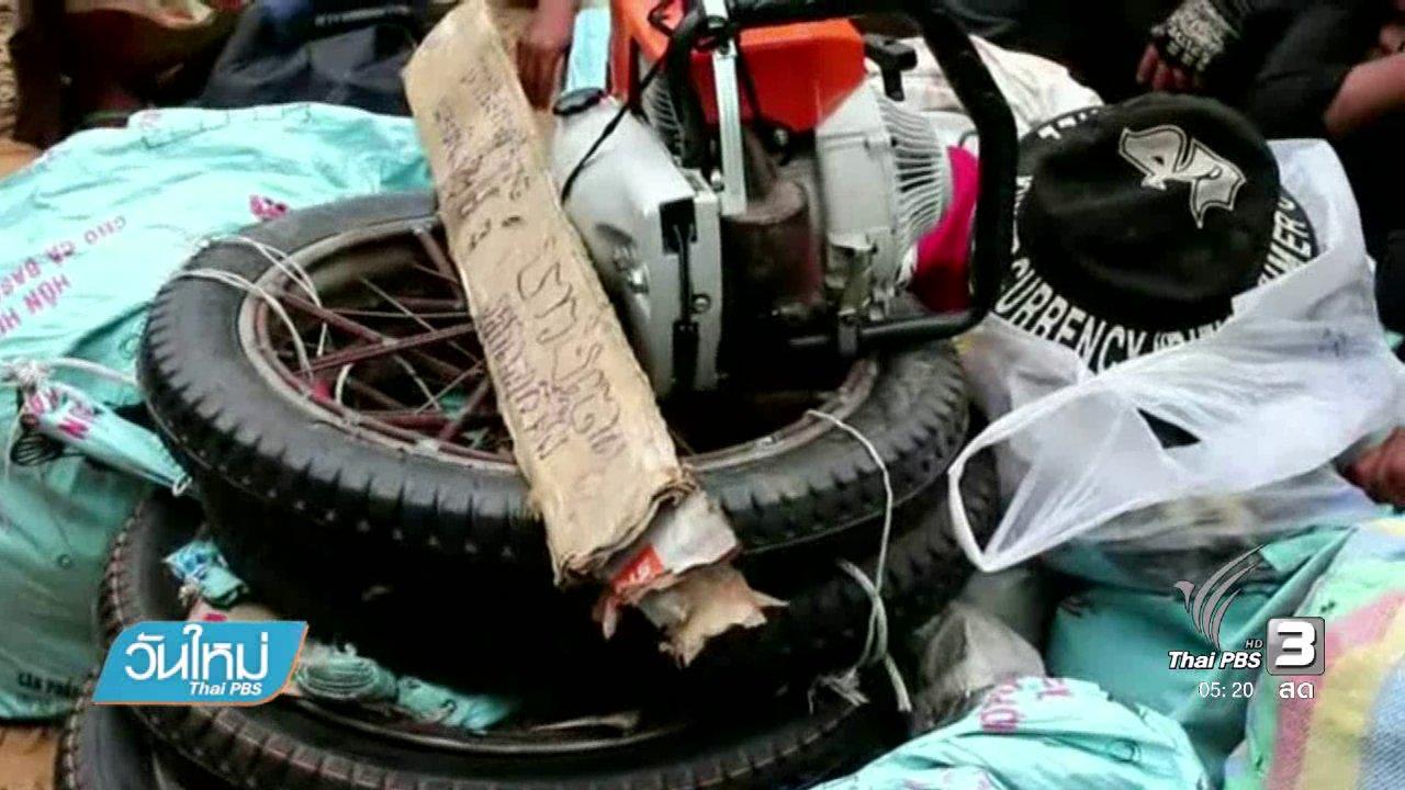 วันใหม่  ไทยพีบีเอส - กล้อง NCAPS โชว์ศักยภาพ จับคนตัดไม้พะยูง