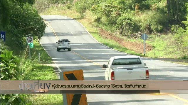 กล้องตรวจจับความเร็วลดอุบัติเหตุไร้ผล ผู้สัญจรถนนเชียงใหม่-เชียงรายฝ่าฝืนเพียบ