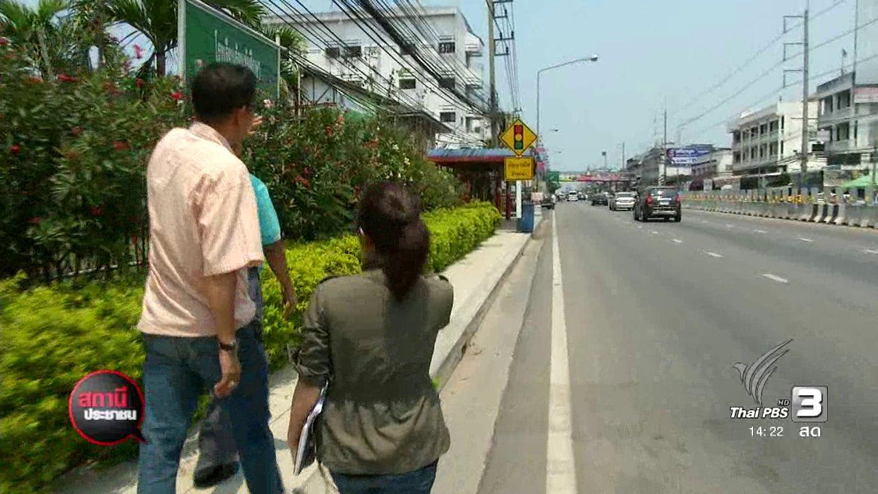 สถานีประชาชน - ผู้ตรวจการแผ่นดินเร่งแก้ไขโครงการทางด่วนบูรพาวิถี-พัทยา
