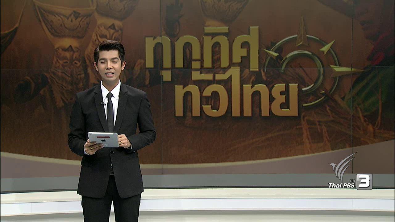 ทุกทิศทั่วไทย - ประเด็นข่าว ( 20 ม.ค. 60)