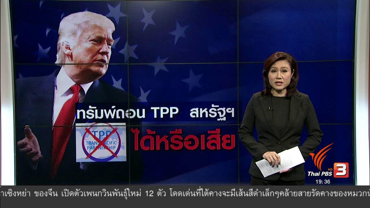 ข่าวค่ำ มิติใหม่ทั่วไทย - วิเคราะห์สถานการณ์ต่างประเทศ : ทรัมพ์ถอน TPP สหรัฐฯ ได้หรือเสีย