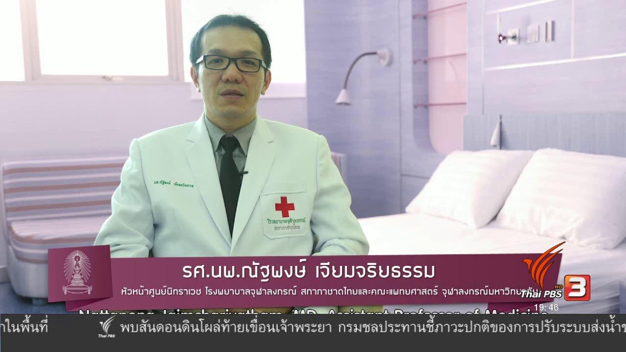 ข่าวค่ำ มิติใหม่ทั่วไทย - soเชี่ยว FAKE or FACT : ท่านอนตะแคงขวาส่งผลต่อผู้ป่วยที่เป็นกรดไหลย้อนอาการแย่ลง จริงหรือไม่