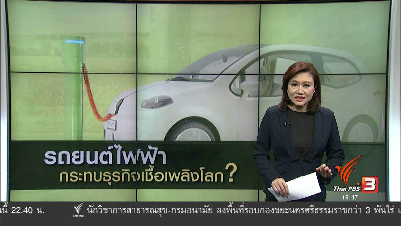 ข่าวค่ำ มิติใหม่ทั่วไทย - วิเคราะห์สถานการณ์ต่างประเทศ : อนาคตของรถยนต์ไฟฟ้าในตลาดโลก