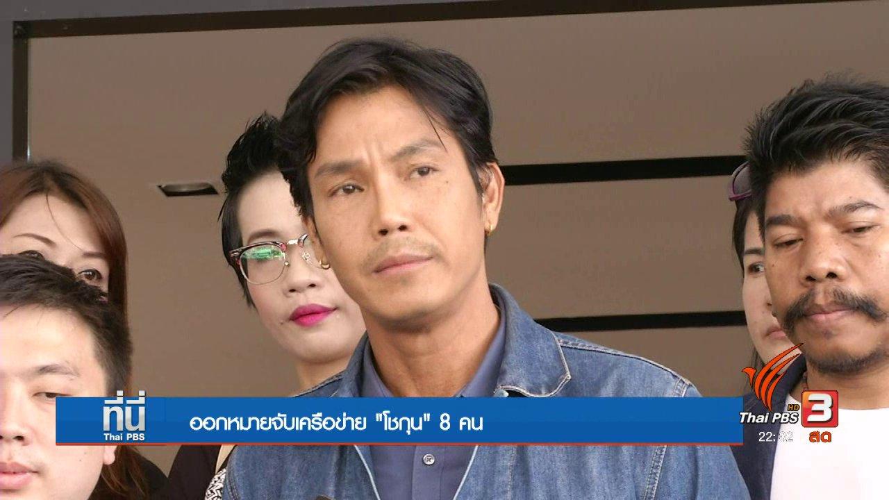 ที่นี่ Thai PBS - ออกหมายจับเครือข่ายโชกุน 8 คน