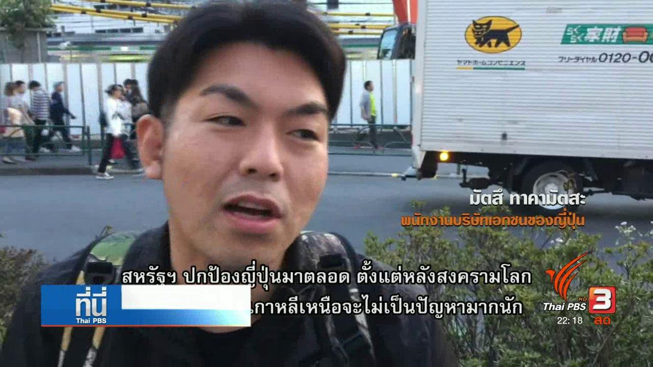 ที่นี่ Thai PBS - ญี่ปุ่นห่วงสถานการณ์คาบสมุทรเกาหลี
