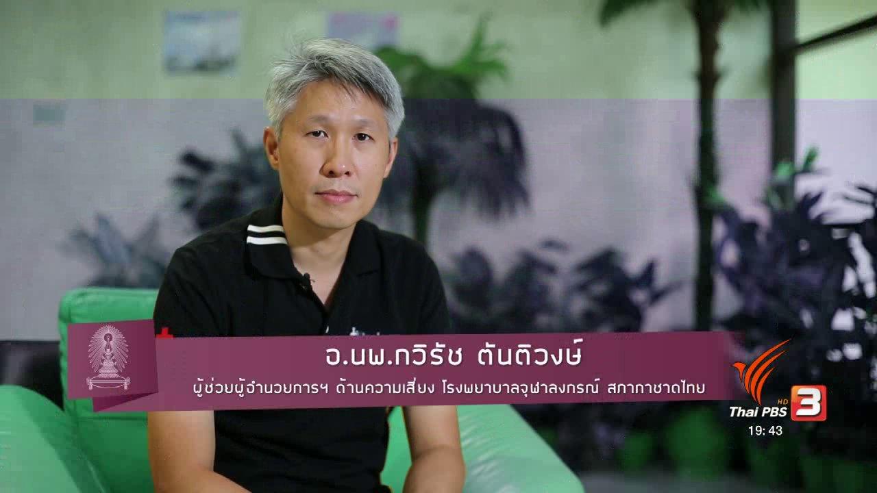ข่าวค่ำ มิติใหม่ทั่วไทย - soเชี่ยว FAKE or FACT : การสำเร็จความใคร่ด้วยตนเองช่วยลดการเป็นมะเร็งต่อมลูกหมากจริงหรือไม่