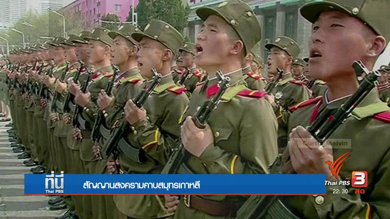ที่นี่ Thai PBS - สัญญาณความขัดแย้งคาบสมุทรเกาหลี