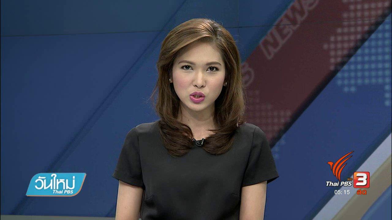 """วันใหม่  ไทยพีบีเอส - หนุ่มเมืองชลบุรีแจ้งความ """"ถูกปาหินใส่รถ"""""""