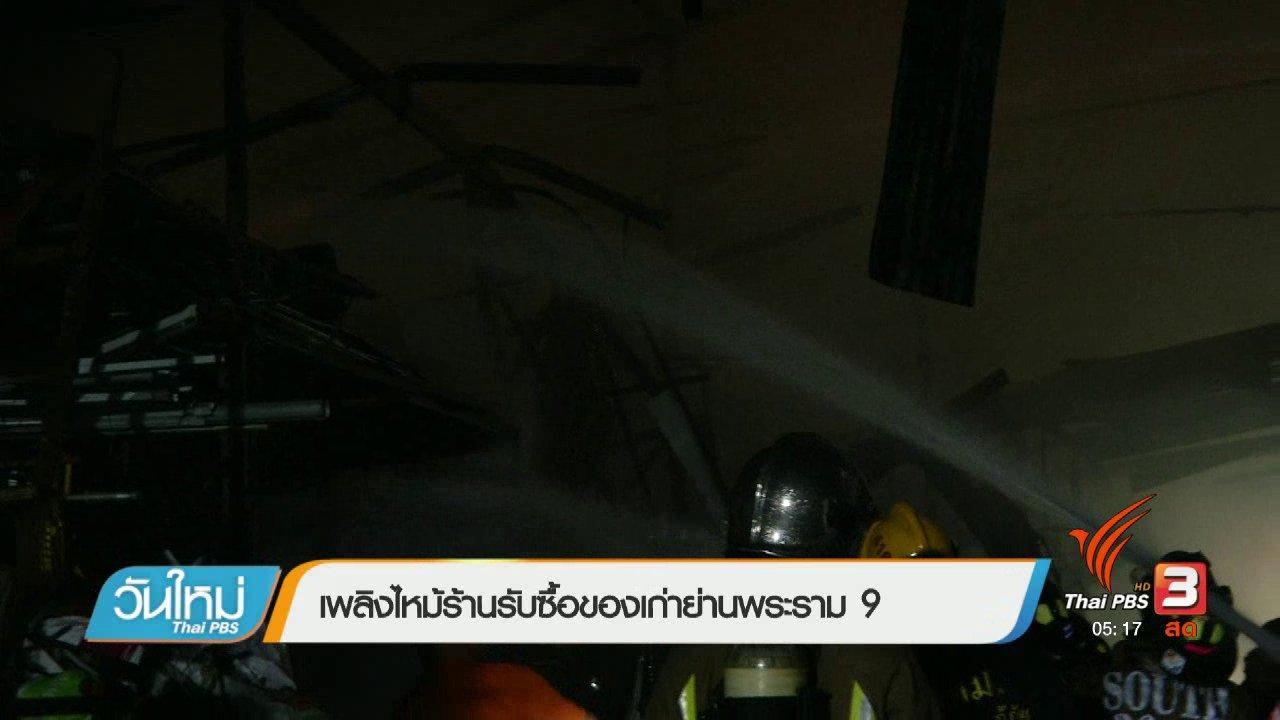 วันใหม่  ไทยพีบีเอส - เพลิงไหม้ร้านรับซื้อของเก่าย่านพระราม 9