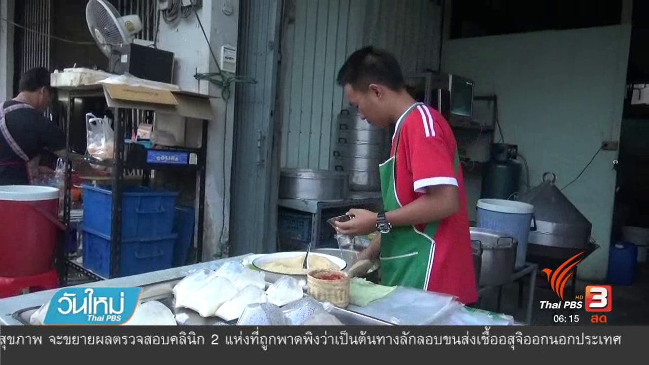 วันใหม่  ไทยพีบีเอส - เด็กชายช่วยขายน้ำเต้าหู้ช่วงปิดเทอม