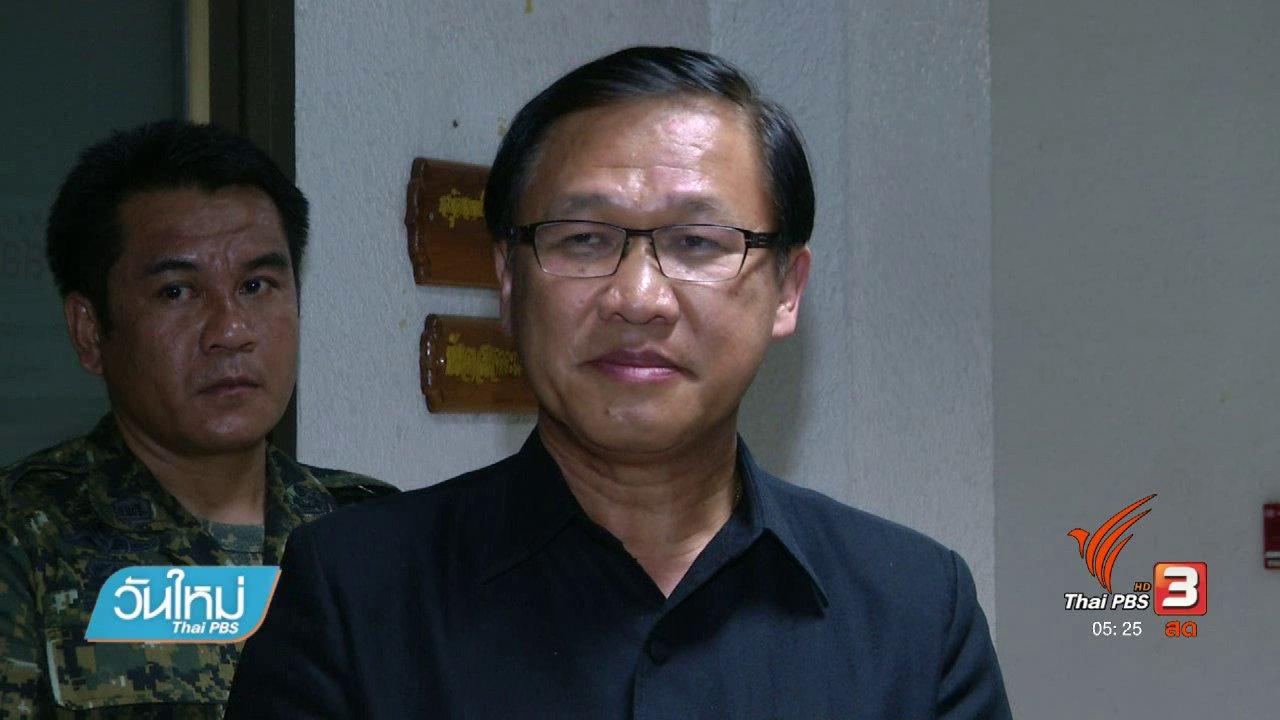 วันใหม่  ไทยพีบีเอส - วางกรอบสืบสวนคดีค้าประเวณีเด็กหญิงภายใน 30 วัน