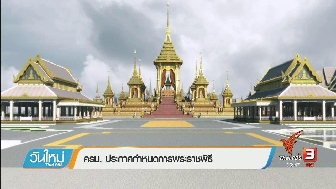 วันใหม่  ไทยพีบีเอส - ประกาศกำหนดการพระราชพิธี