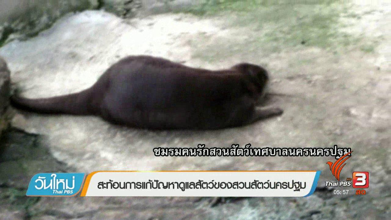 วันใหม่  ไทยพีบีเอส - สะท้อนการแก้ปัญหาดูแลสัตว์ของสวนสัตว์นครปฐม