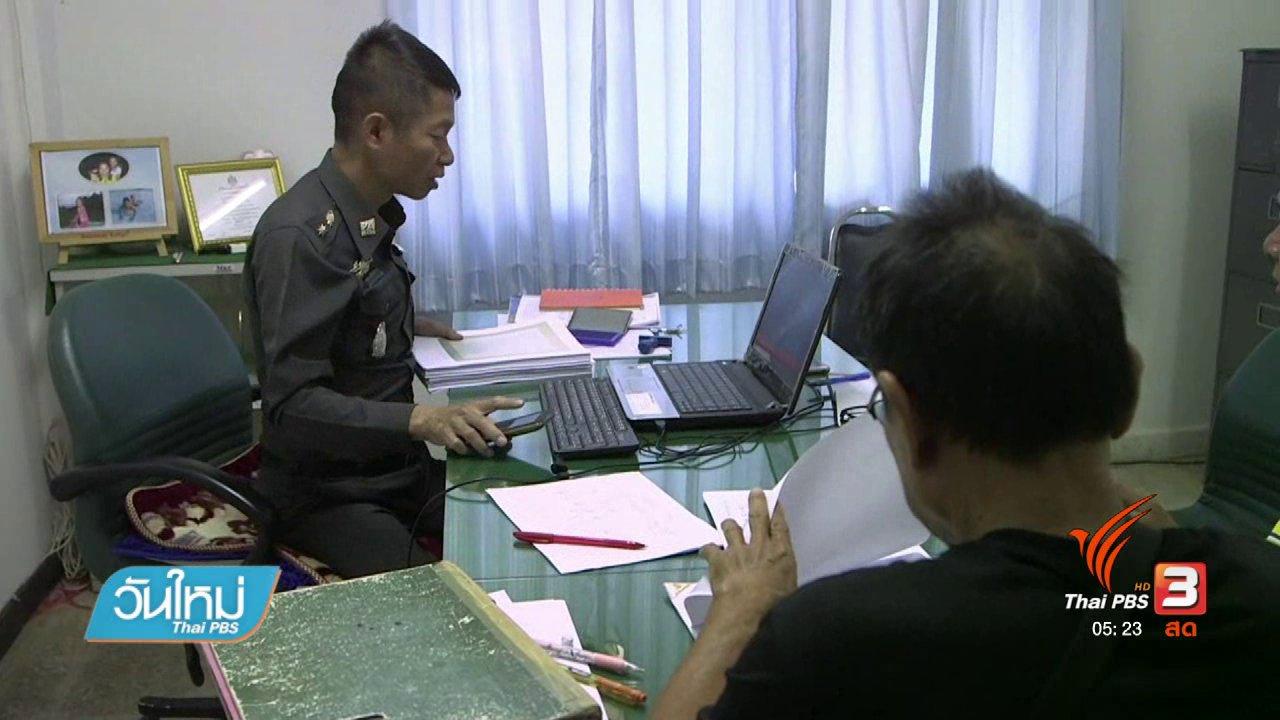 วันใหม่  ไทยพีบีเอส - สั่งย้ายผู้ว่าราชการจังหวัดแม่ฮ่องสอน