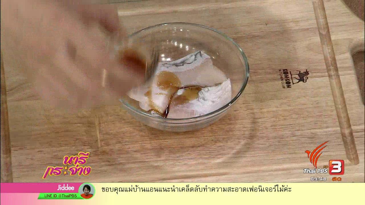 นารีกระจ่าง - ครัวนารี : ซุปเต้าหู้ปลากระพง