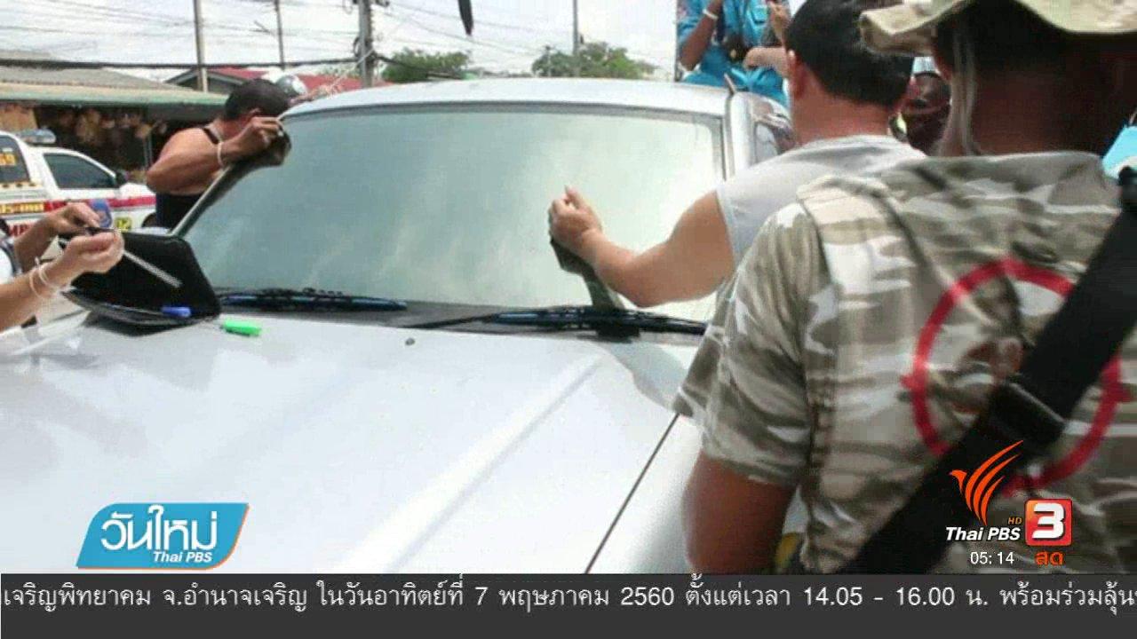 วันใหม่  ไทยพีบีเอส - ช่วยเหลือเด็กติดในรถกระบะ จ.สระแก้ว