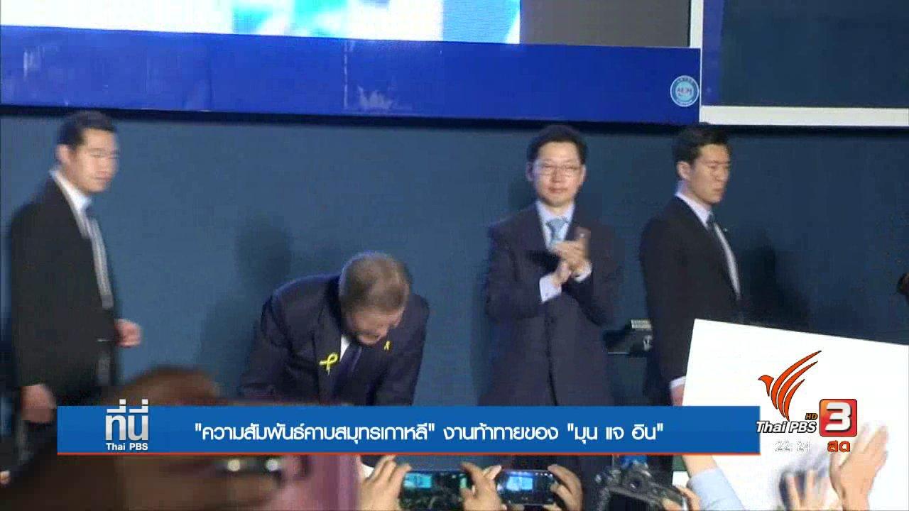 """ที่นี่ Thai PBS - """"ความสัมพันธ์บนคาบสมุทรเกาหลี"""" ภารกิจท้าทาย """"มุน แจ อิน"""""""