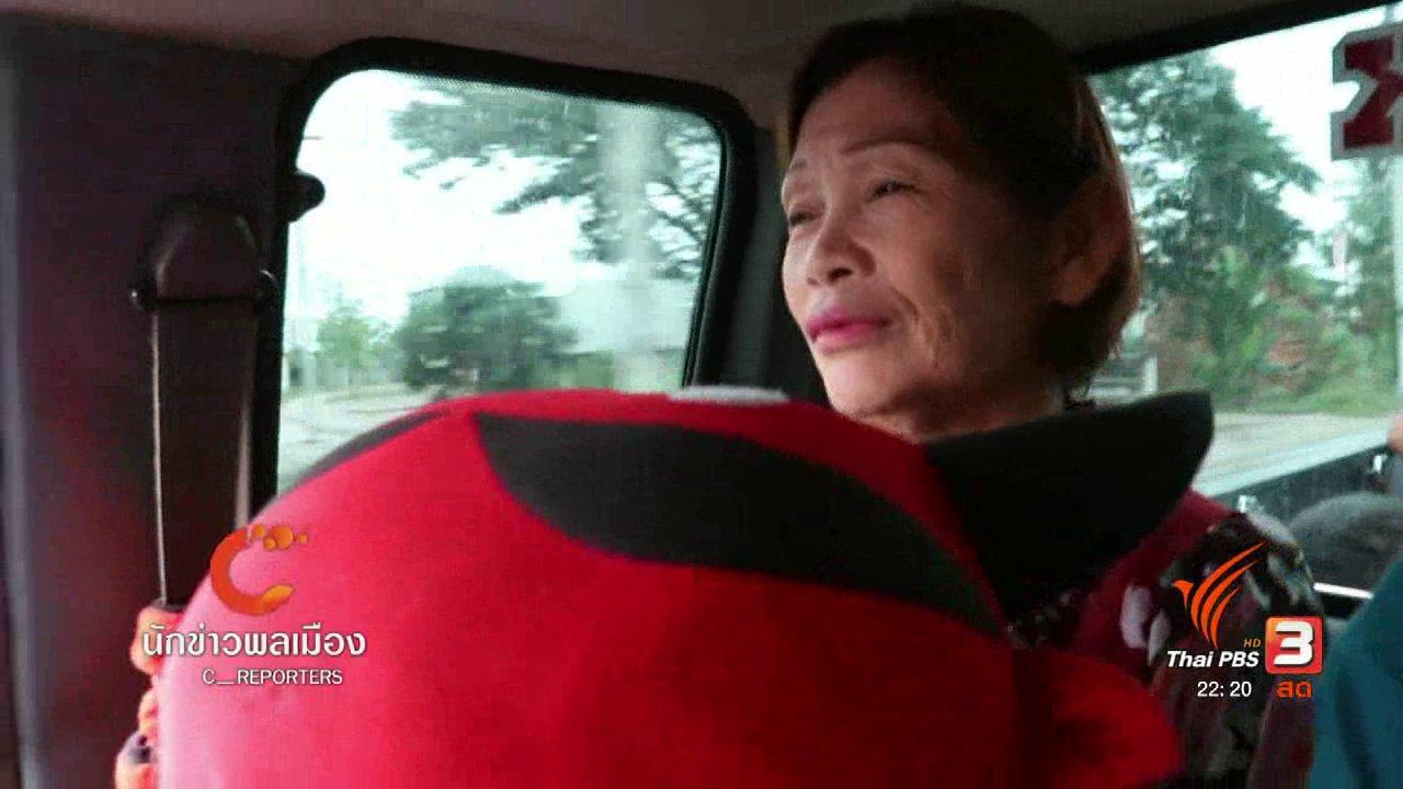 ที่นี่ Thai PBS - นักข่าวพลเมือง : ปล่อยตัวแกนนำคดีที่ดินลำพูนกับความหวังปฏิรูปที่ดิน