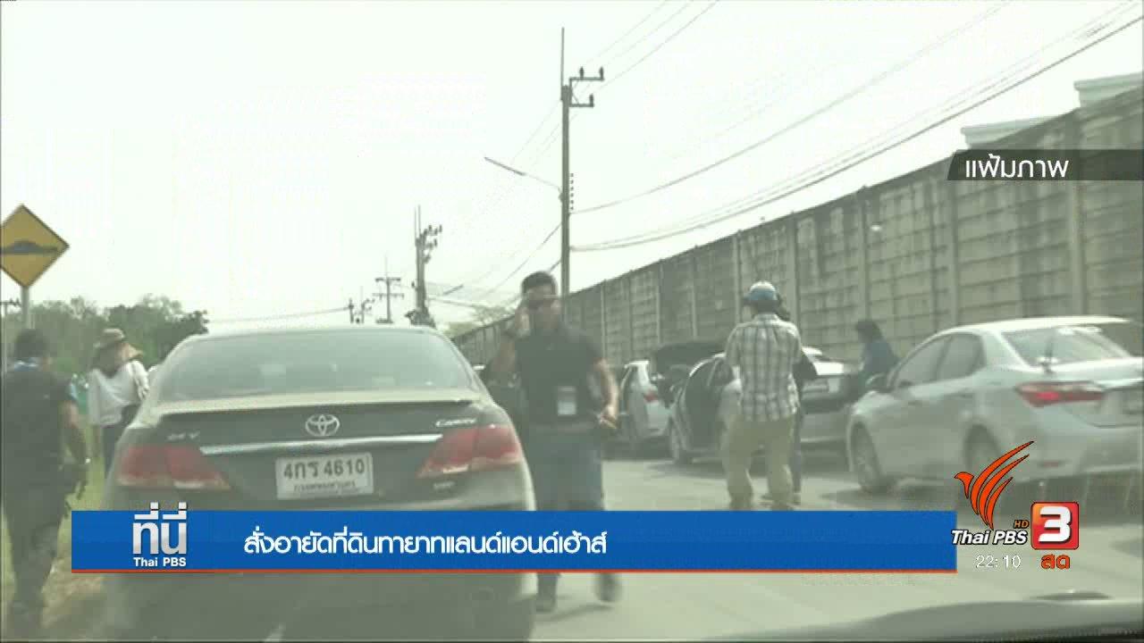 """ที่นี่ Thai PBS - ต้นตออายัดทรัพย์ """"ทายาทแลนด์แอนด์เฮ้าส์"""""""
