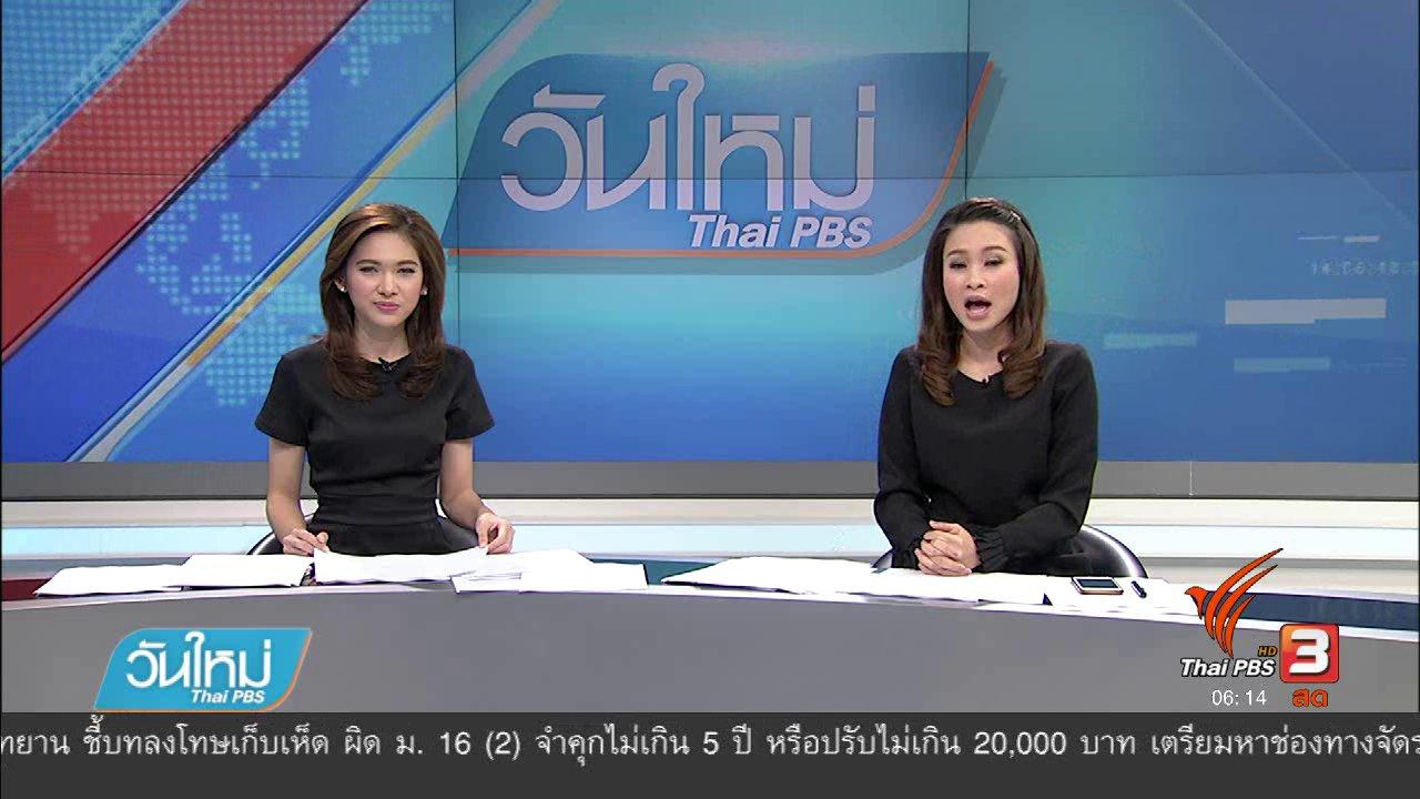 วันใหม่  ไทยพีบีเอส - เจรจาเปิดด่านเจดีย์สามองค์ หลังเมียนมาประท้วงไทย