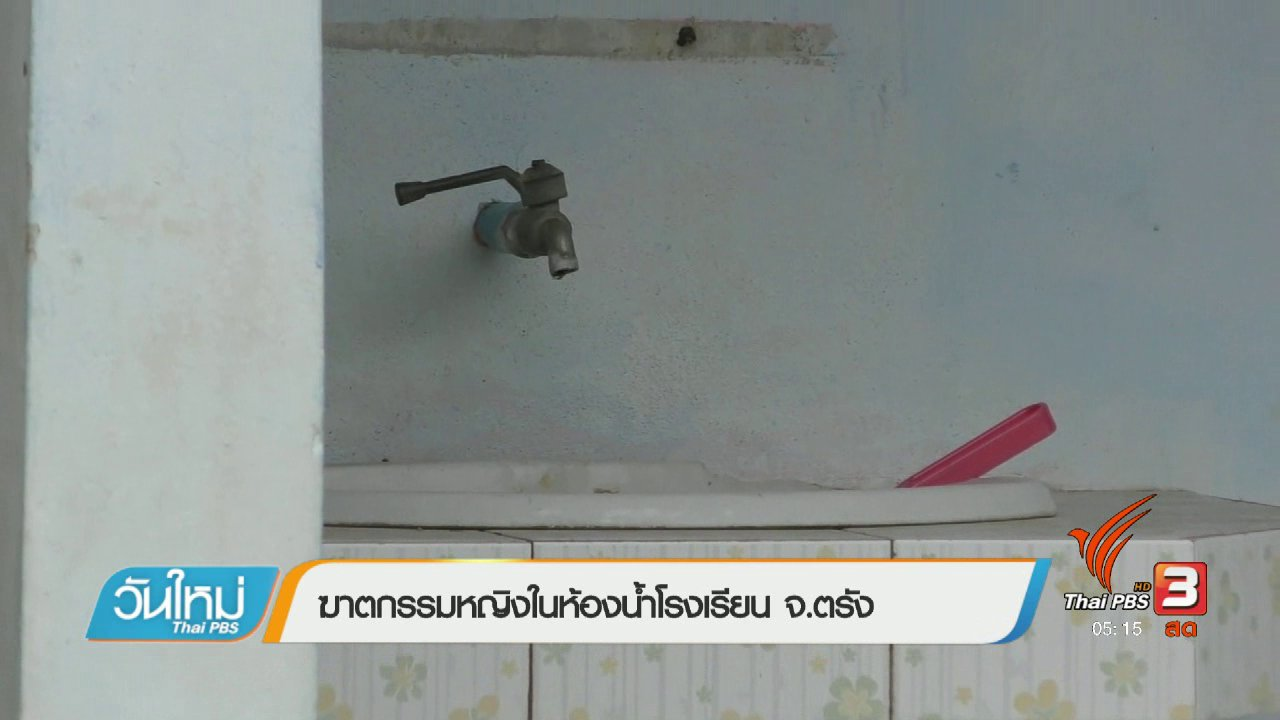 วันใหม่  ไทยพีบีเอส - ฆาตกรรมหญิงในห้องน้ำโรงเรียน จ.ตรัง