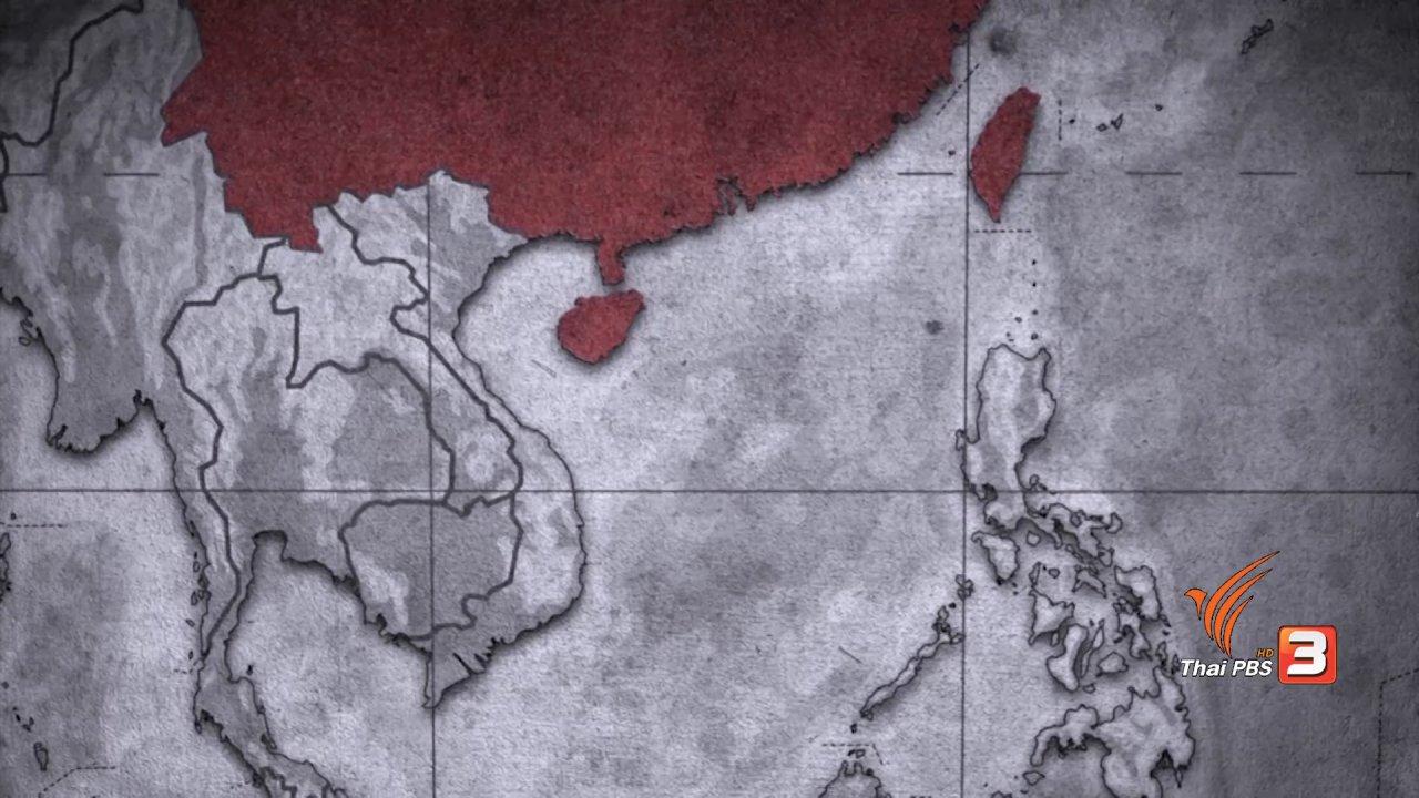 """ข่าวเจาะย่อโลก - สเถียรภาพอาเซียนมั่นคงหรือไม่เมื่อมหาอำนาจร่วมวง """"พิพาททะเลจีนใต้"""""""