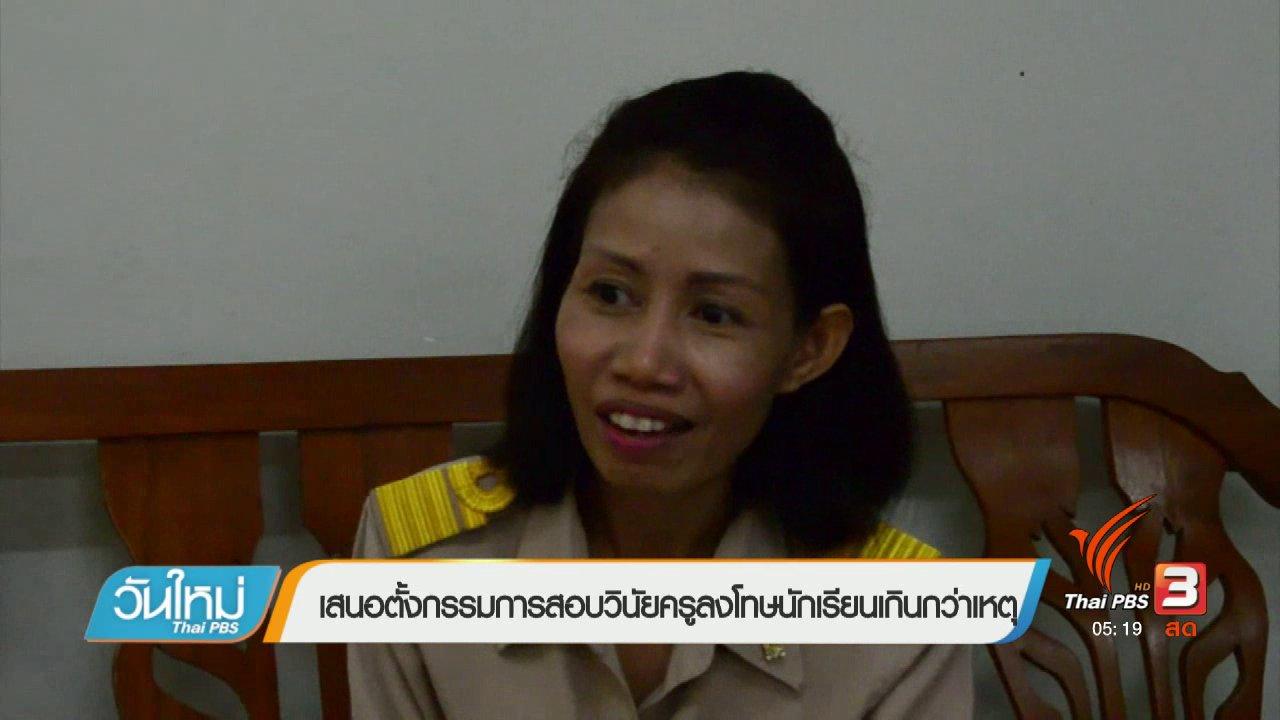 วันใหม่  ไทยพีบีเอส - เสนอตั้งกรรมการสอบวินัยครูลงโทษนักเรียนเกินกว่าเหตุ