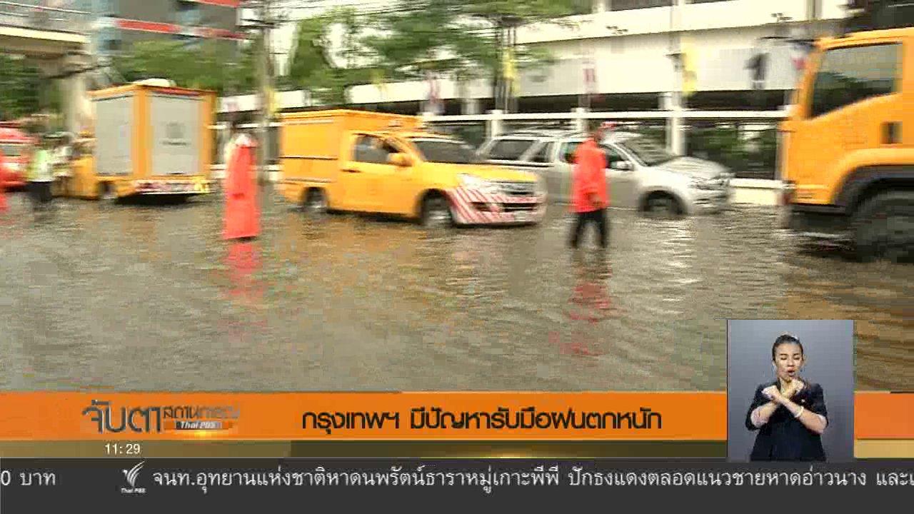 จับตาสถานการณ์ - กรุงเทพฯ มีปัญหารับมือฝนตกหนัก