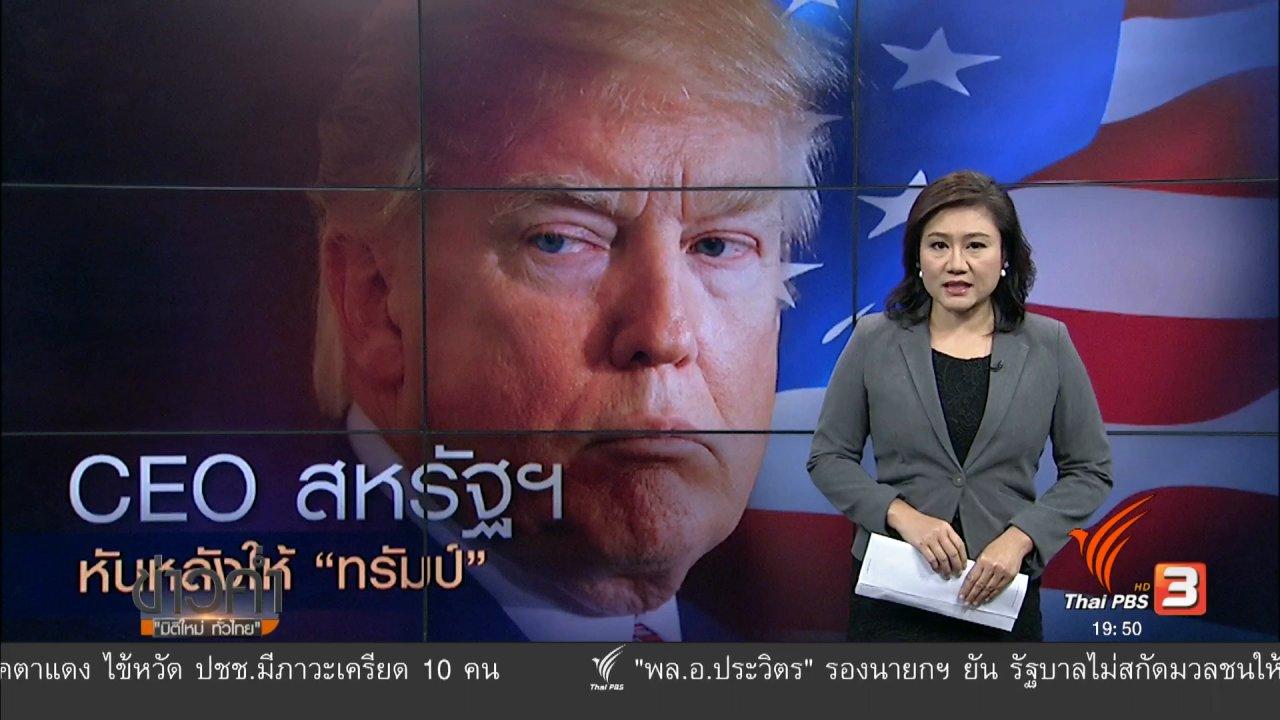 """ข่าวค่ำ มิติใหม่ทั่วไทย - วิเคราะห์สถานการณ์ต่างประเทศ : CEO สหรัฐฯ หันหลังให้ """"ทรัมป์"""""""
