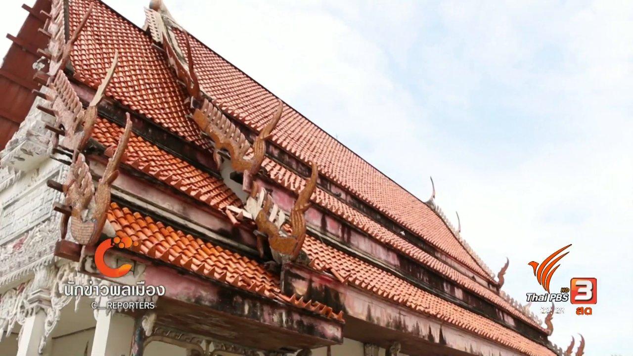 ที่นี่ Thai PBS - นักข่าวพลเมือง : ปลูกป่าชายเลนบ้านขุนสมุทรจีน จ.สมุทรปราการ