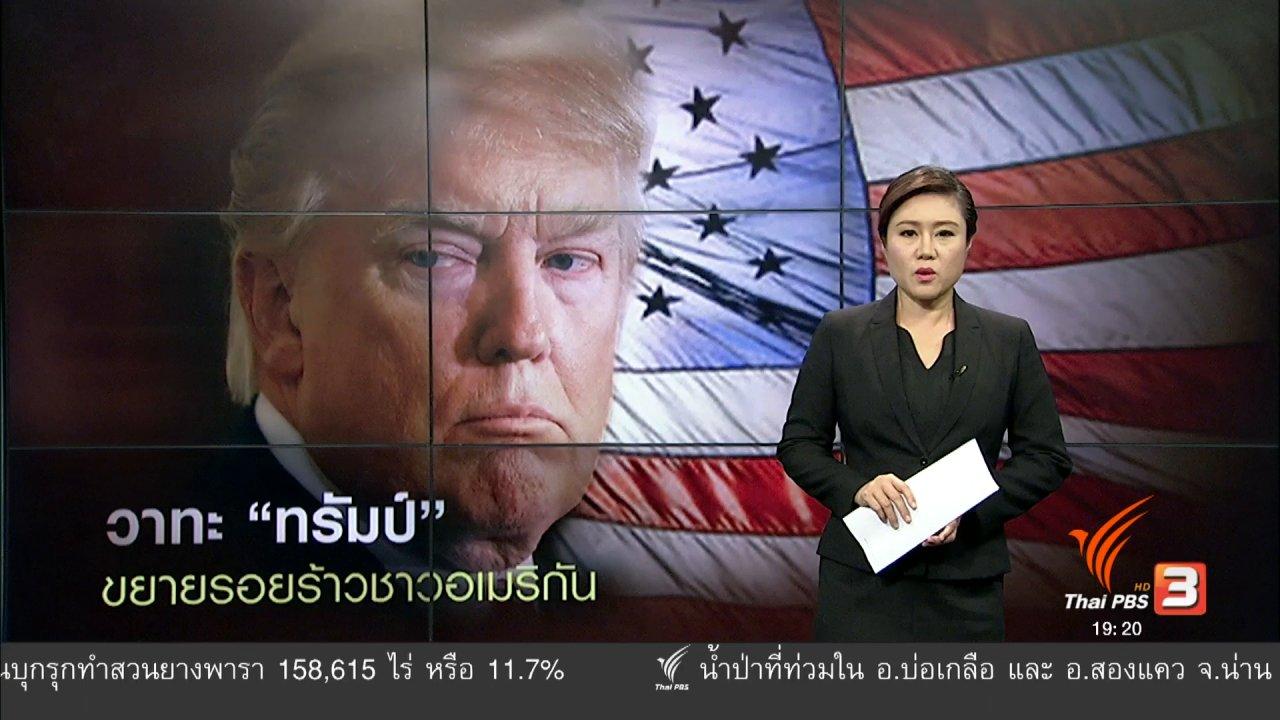 """ข่าวค่ำ มิติใหม่ทั่วไทย - วิเคราะห์สถานการณ์ต่างประเทศ :  วาทะ """"ทรัมป์"""" ขยายรอยร้าวชาวอเมริกัน"""