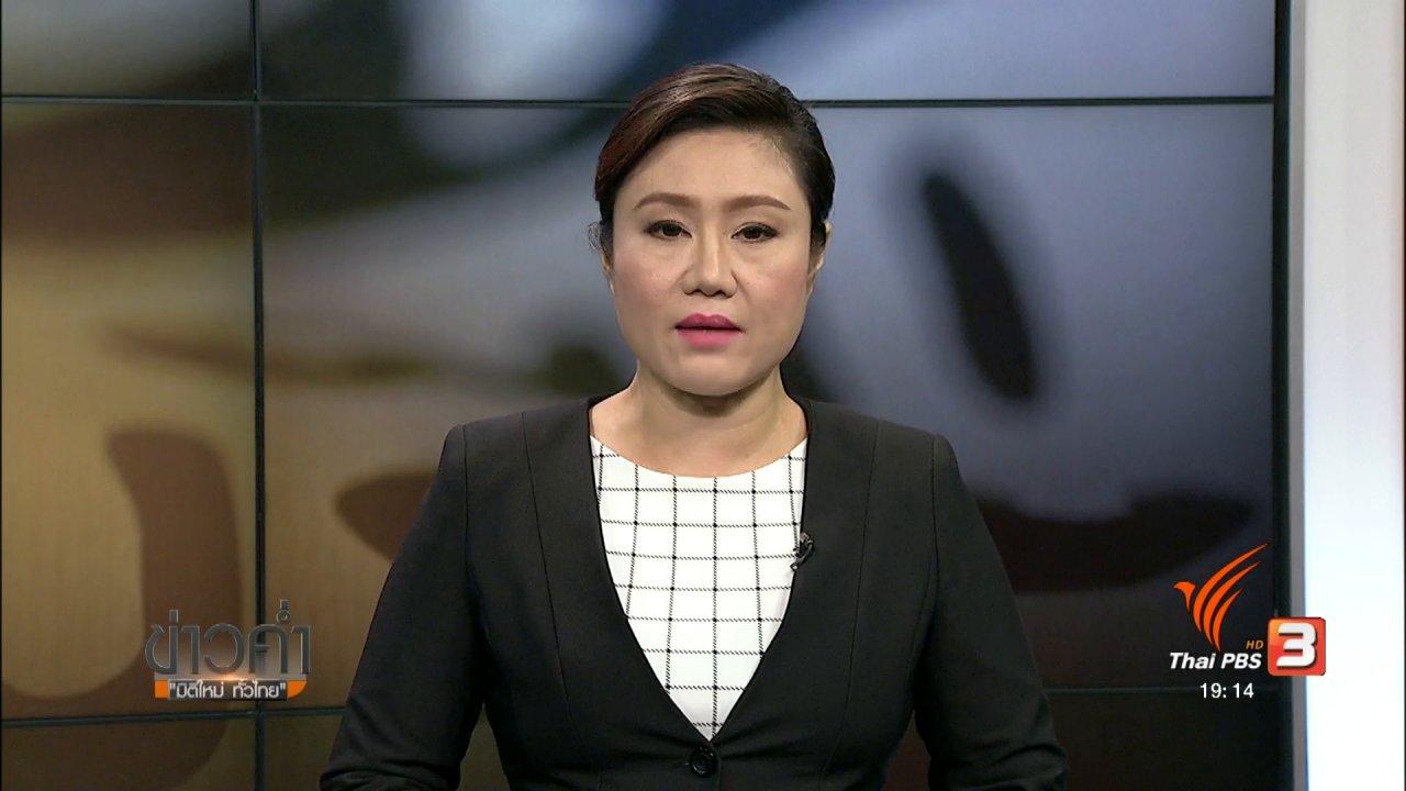 ข่าวค่ำ มิติใหม่ทั่วไทย - วิเคราะห์สถานการณ์ต่างประเทศ : สงครามนอกสมรภูมิ