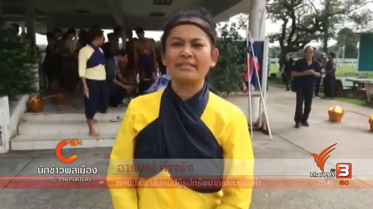 ที่นี่ Thai PBS - นักข่าวพลเมือง : ยื่นรายชื่อออกร่าง พ.ร.บ. ควบคุมแร่ทองคำ