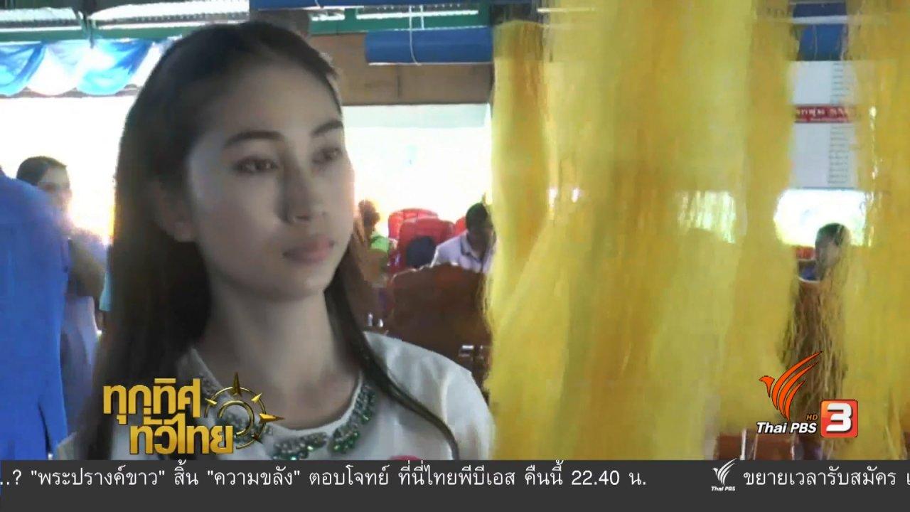 ทุกทิศทั่วไทย - ชุมชนทั่วไทย : การทอผ้าพื้นบ้าน