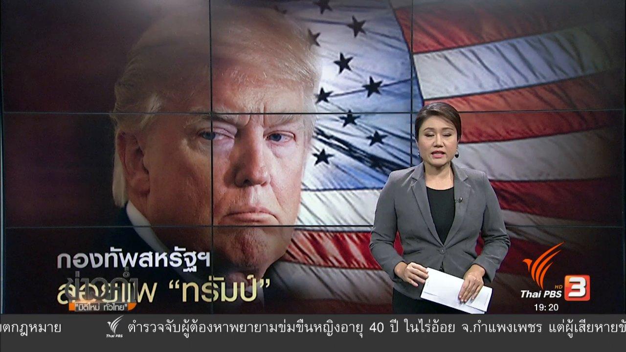 ข่าวค่ำ มิติใหม่ทั่วไทย - วิเคราะห์สถานการณ์ต่างประเทศ : กองทัพสหรัฐฯ แสดงจุดยืนต่อต้านการเหยียดผิว