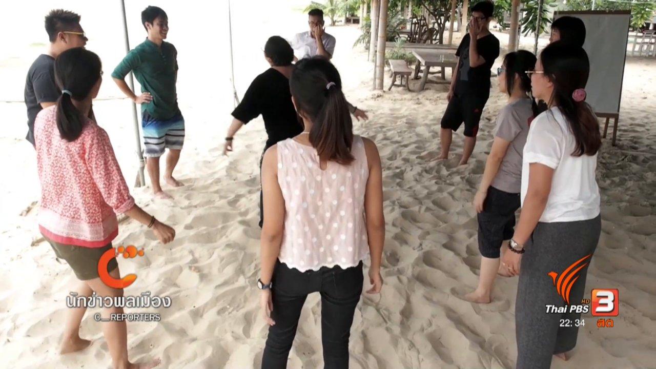 """ที่นี่ Thai PBS - นักข่าวพลเมือง : """"ครูกระบวนกร"""" ออกแบบการเรียนรู้อย่างมีส่วนร่วม"""