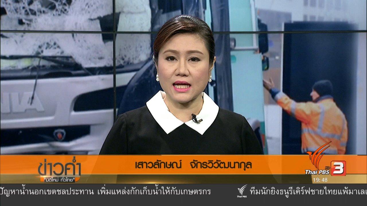 ข่าวค่ำ มิติใหม่ทั่วไทย - วิเคราะห์สถานการณ์ต่างประเทศ : วิธีป้องกัน การโจมตีด้วยพาหนะ