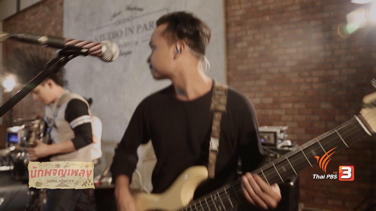 นักผจญเพลง - เพชฌฆาตพายุนางฟ้า - Lomosonic