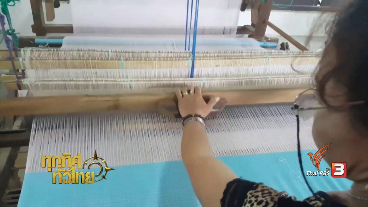 ทุกทิศทั่วไทย - ชุมชนทั่วไทย : ผ้าทอพื้นบ้าน ระดับ 5 ดาว