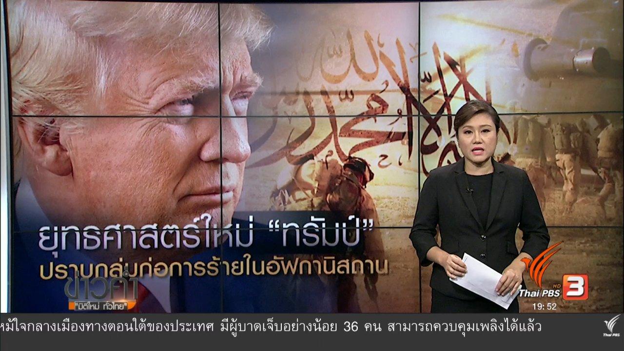 """ข่าวค่ำ มิติใหม่ทั่วไทย - วิเคราะห์สถานการณ์ต่างประเทศ : ยุทธศาสตร์ใหม่ """"ทรัมป์"""" ปราบกลุ่มก่อการร้ายในอัฟกานิสถาน"""