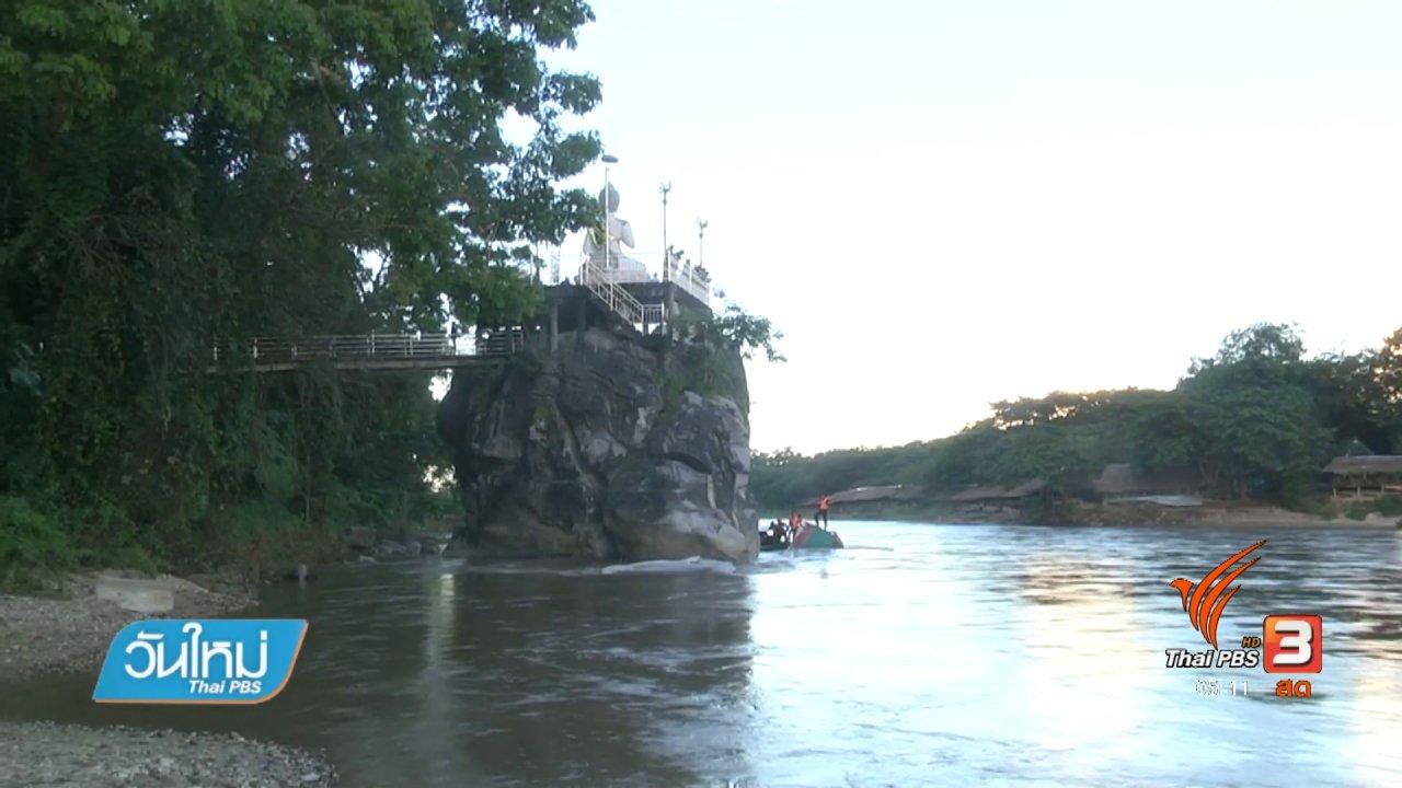 วันใหม่  ไทยพีบีเอส - เรือท่องเที่ยวชนโขดหิน มีผู้เสียชีวิต 2 คน