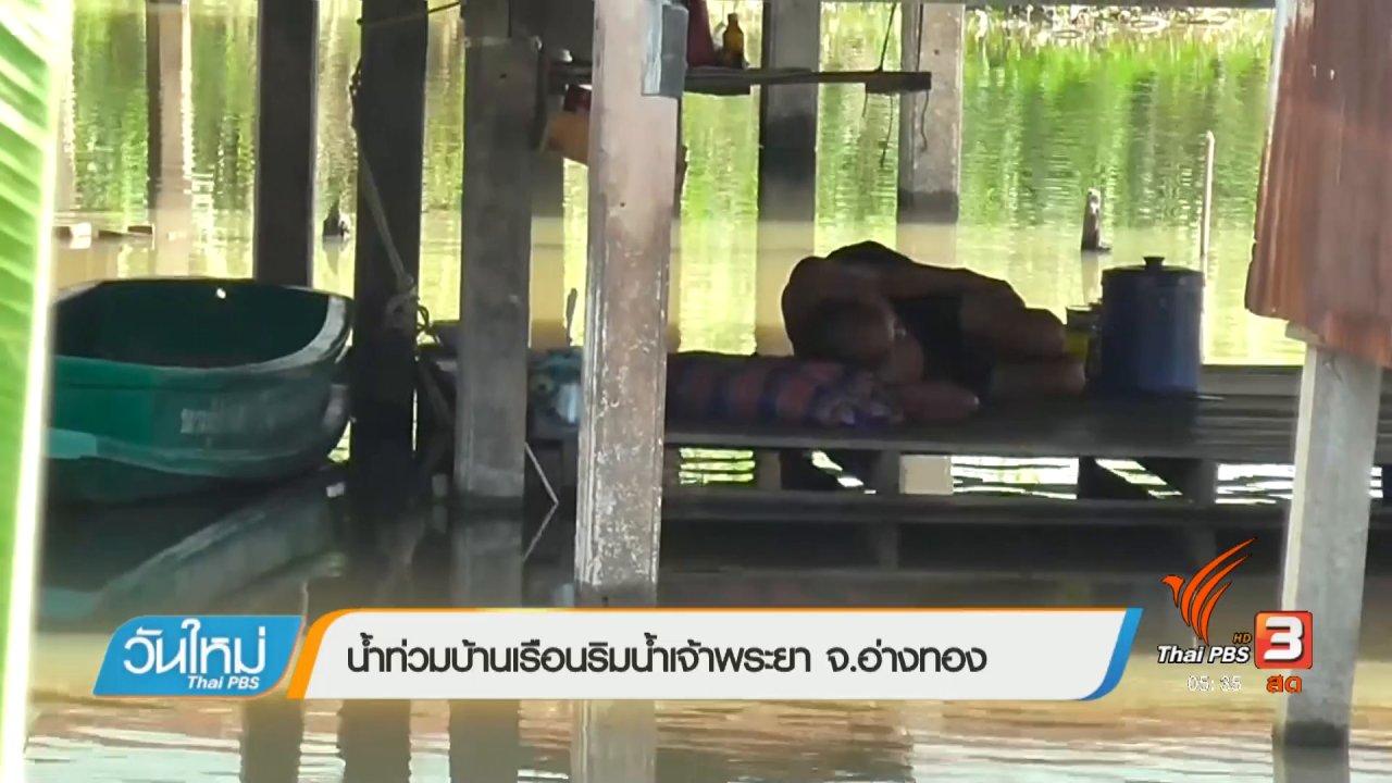 วันใหม่  ไทยพีบีเอส - น้ำท่วมบ้านเรือนริมน้ำเจ้าพระยา จ.อ่างทอง