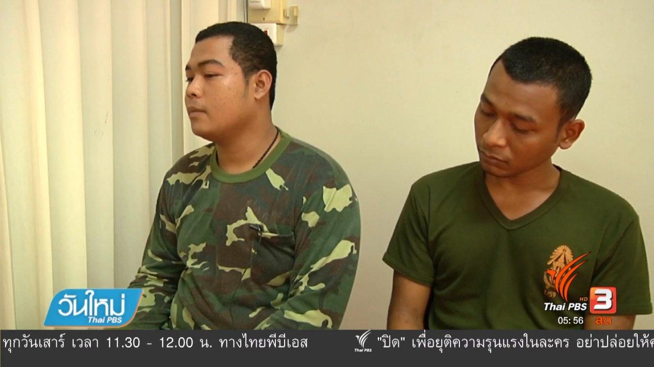 วันใหม่  ไทยพีบีเอส - เปิดใจ 2 รุ่นพี่พลทหารทาโร่ก่อนเสียชีวิต
