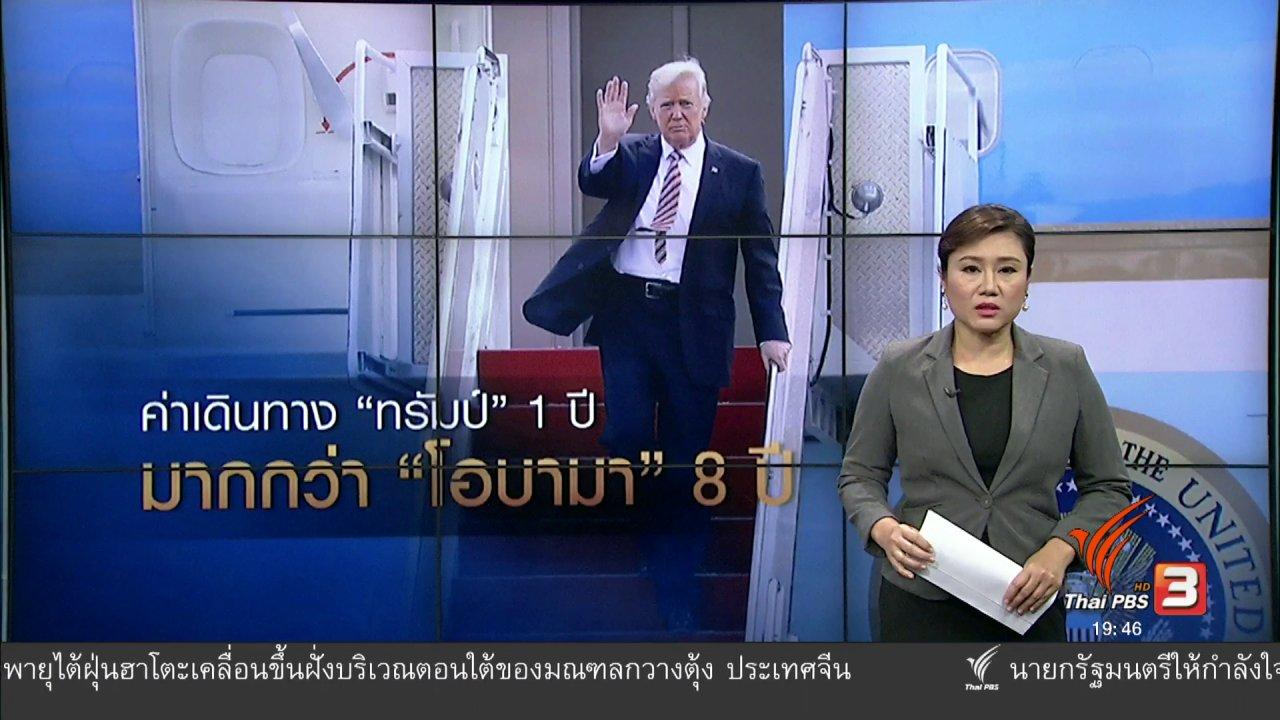 ข่าวค่ำ มิติใหม่ทั่วไทย - วิเคราะห์สถานการณ์ต่างประเทศ : ค่าเดินทาง ทรัมป์ 1 ปี มากกว่าโอบามา 8 ปี