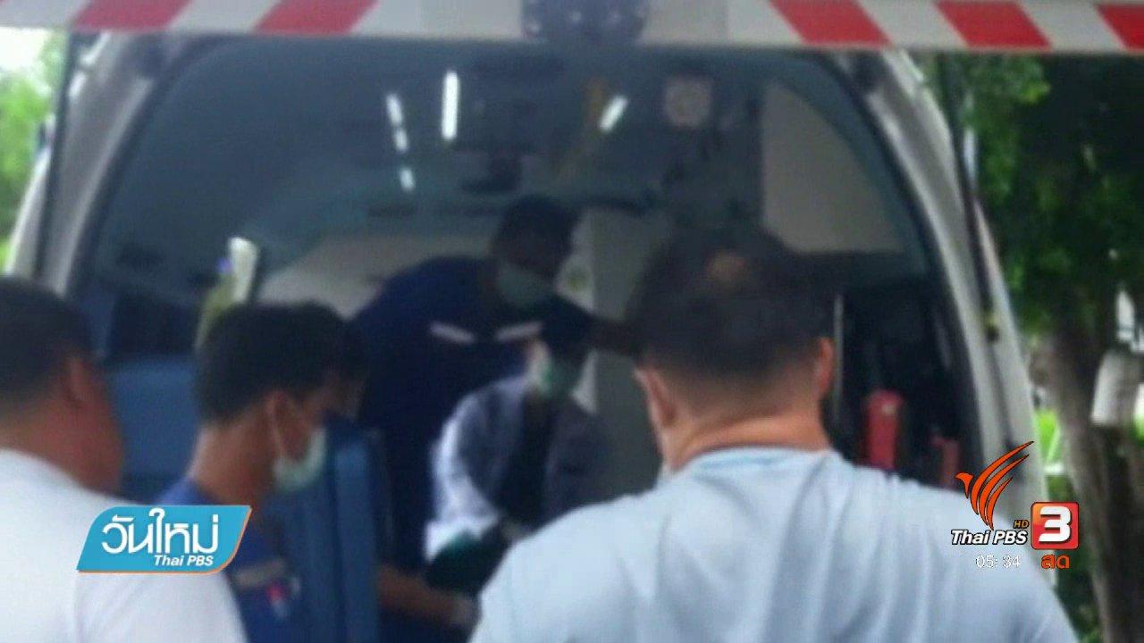 วันใหม่  ไทยพีบีเอส - นักกีฬาช่วยชายชาวต่างชาตจมน้ำ
